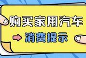 @肇庆人,家用汽车消费提示,赶紧get起来!