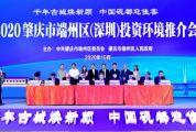签约9个项目,总投资超30亿,肇庆将要造5G手机啦!