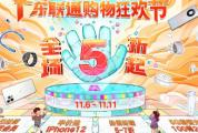 @肇庆人 专属于联通的狂欢购物节来了!五重福利大放送!