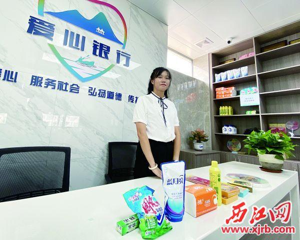 """星湖社区""""爱心银行"""",提供了 多种日用品供兑换。 西江日报记者 赖小琴 摄"""