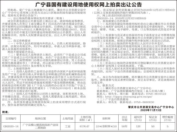 广宁公共资源12X16