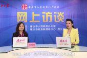 鼎湖区参加2020年市政府门户网站《网上访谈》