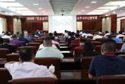 """鼎湖举办""""百名法学家百场报告会"""" 专题宣讲报告会"""