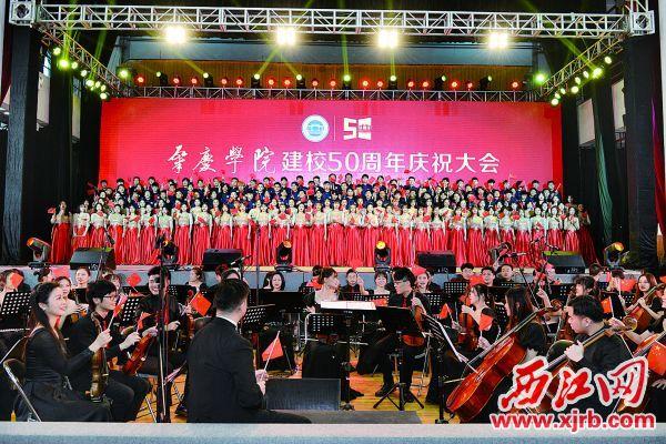 11月21日,肇庆学院热烈庆祝建校五十周年。 肇庆学院新闻中心 供图