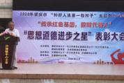 """光荣!鼎湖区李昌同志获得""""全国关心下一代工作先进工作者""""称号!"""