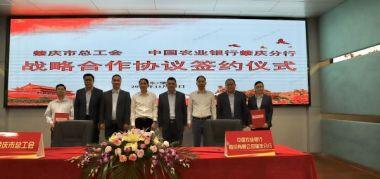 肇慶農行與肇慶市總工會簽訂戰略合作協議
