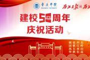 肇庆学院建校50周年庆祝活动直播