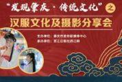 """""""发现肇庆·传统文化""""之汉服文化及摄影分享会"""