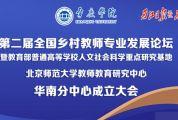 第二届全国乡村教师专业发展论坛暨北京师范大学教师教育研究中心华南分中心成立大会