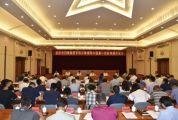 肇庆市扫黑除恶专项斗争领导小组第一次全体成员会议