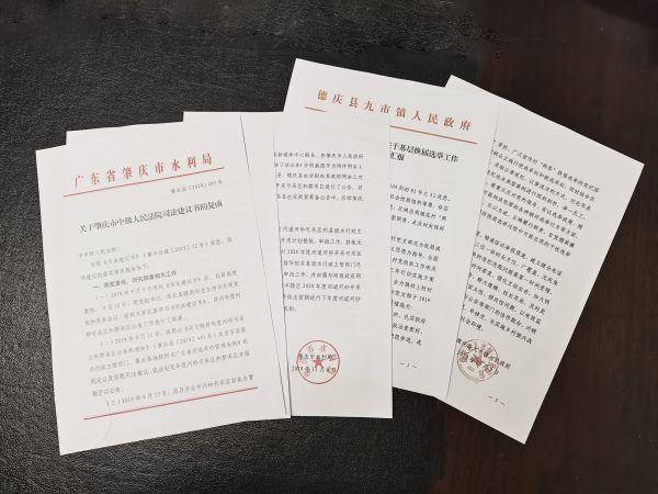 有关单位对肇庆司法建议的复函