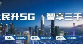 5G千兆+寬帶千兆+WiFi千兆,能給肇慶人帶來怎樣的生活體驗?
