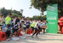 精彩 2020年广东省定向冠军赛在鼎湖砚洲开跑