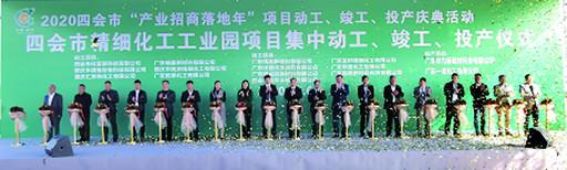 12月6日,四會精細化工工業園15個項目動工、竣工、投產。 四會市供圖