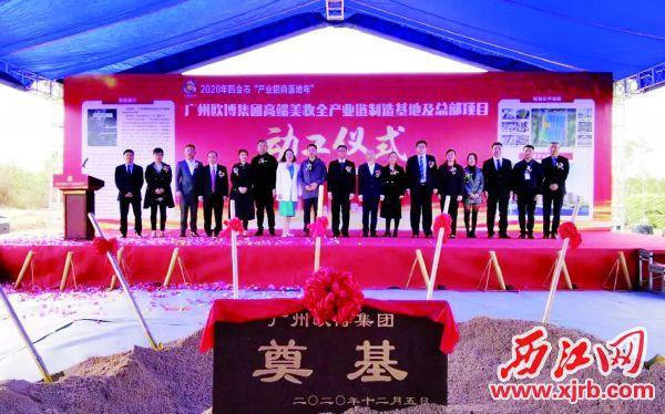 廣州歐博集團高端美妝全產業鏈制造基地及總 部項目動工儀式。 四會市供圖