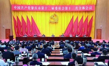 中共肇慶市委十二屆十三次全會在肇慶新區召開