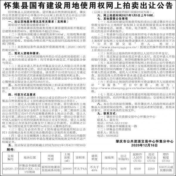 公共資源懷集分中心16X16