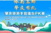 2020肇庆旅游手信评选活动PK大赛