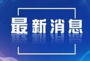 12月20日肇慶市報告1例由境外接轉輸入的新冠肺炎無癥狀感染者