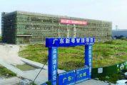 總投資10億元 擁有高新技術 廣東新粵智造項目加快建設