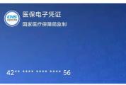 @鼎湖人,微信也支持醫保支付啦!你會用了嗎?