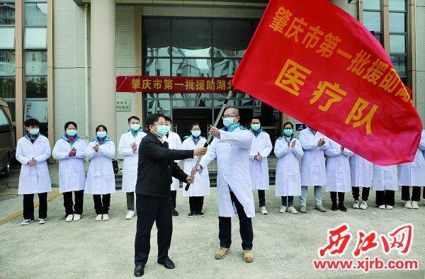 2月9日,市委書記范中杰為肇慶市第一批援助湖北醫療隊授旗。