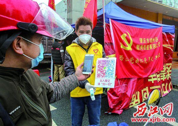 2月14日,端州區睦崗街道蕉園社區的居民在掃碼進入小區。 西江日報記者 曹笑 攝