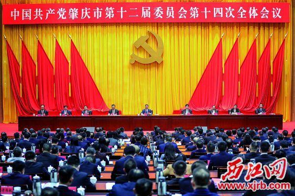 12月28日,中国共产党肇庆市第十二届委员会第十四次全体会议在肇庆新区召开。 西江日报记者 曹笑 摄