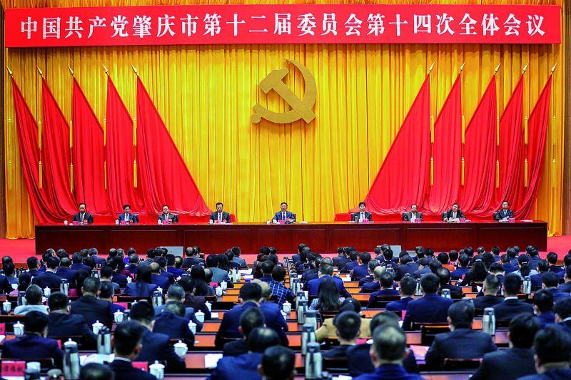 中共肇庆市委十二届十四次全会在肇庆新区召开