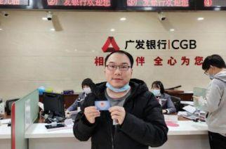 肇庆市首张第三代社会保障卡在广发银行诞生