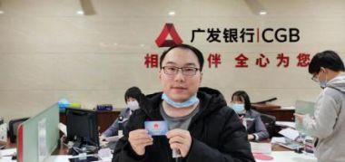 肇慶市首張第三代社會保障卡在廣發銀行誕生