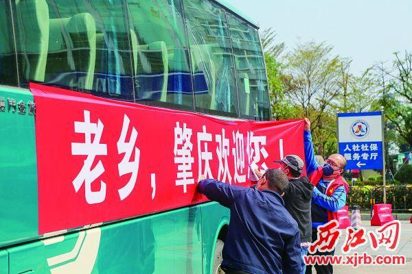 肇庆派出专车接送外地员工复工复产。 西江日报记者 曹笑 摄