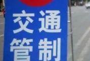 注意!封开县城这些路段将实行全封闭交通管理,请相互转告!