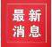 """扩散周知!2021年封开县""""挥春一条街""""、迎春花市等活动停办!"""