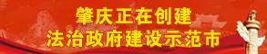 肇庆正在创建 法治政府建设示范市