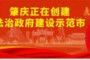 肇慶正在創建法治政府建設示范市