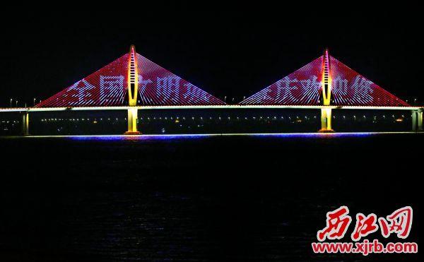 """阅江大桥上的霓红灯滚动播报""""全国文明城市肇庆欢迎您""""字样,展现肇庆人民的热情好客。 西江日报记者 梁小明 摄"""