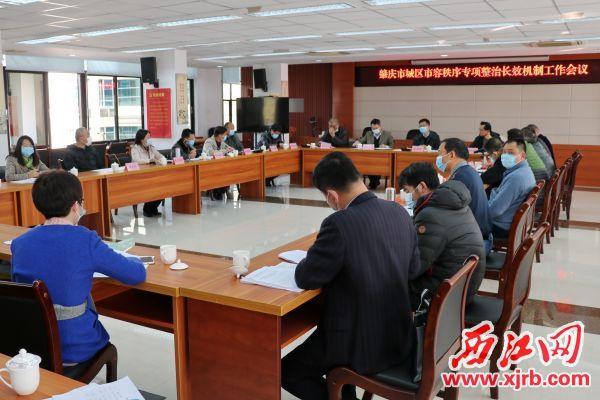 市容秩序专项整治各相关单位分管领导及联络员参加会议。记者 周仪 摄