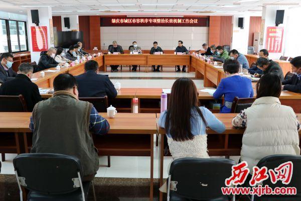 肇庆市召开市城区市容秩序专项整治长效机制工作会议。记者 周仪 摄