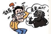 """肇庆有人被骗10万!遇到这些""""领导"""",一定要注意!"""