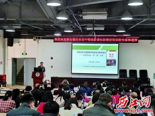 去年12月初,市教師發展中心舉行全市高中新課標新教材培訓活動。 受訪單位供圖