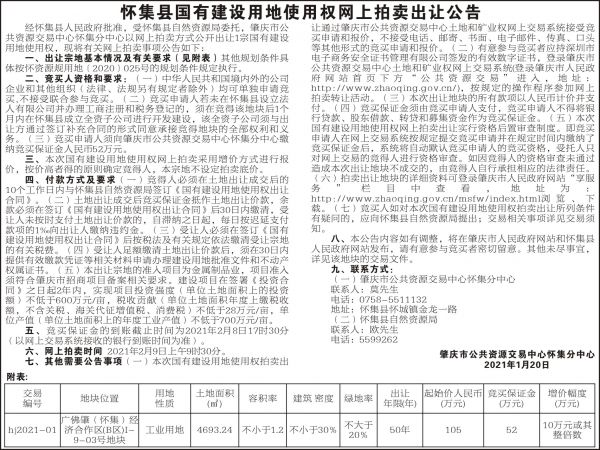 懷集公共資源12x16b
