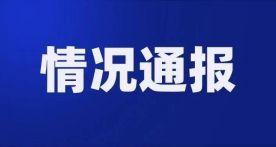 肇庆市初筛发现的新冠肺炎阳性人员核酸复核阴性