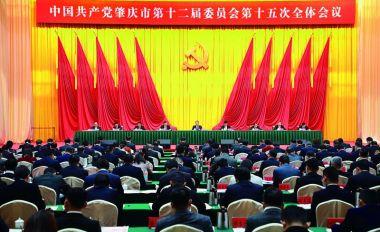 中共肇庆市委十二届十五次全会在端州召开