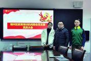端州区成立教育培训机构联合党支部