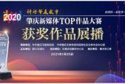 2020肇庆新媒体TOP作品大赛获奖作品展播