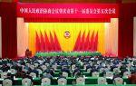 政协nba虎扑篮球:市第十一届委员会第五次会议开幕
