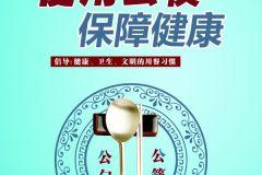使用公筷 保障健康