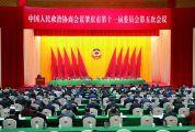 肇庆市第十三届人民代表大会第八次会议开幕