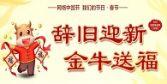 网络中国节:我们的节日——春节